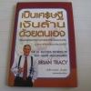 เป็นเศรษฐีเงินล้านด้วยตนเอง Brian Tracy เขียน พันโท อานันท์ ชินบุตร แปลและเรียบเรียง***สินค้าหมด***