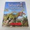 โลกก่อนยุคประวัติศาสตร์ 3 ไดโนเสาร์แห่งยุคจูแรสซิก เดวิด เวสต์ เขียน ชวธีร์ รัตนดิลก ณ ภูเก็ต แปล**สินค้าหมด***