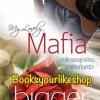 เปิดจอง มาเฟียก้นครัว&มาเฟียพ่อลูกอ่อน รวมเป็นเล่มเดียวกัน / bigger หนังสือใหม่ทำมือ ( เข้า สค 58 คะ )