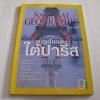 NATIONAL GEOGRAPHIC ฉบับภาษาไทย ภุมภาพันธ์ 2554 ตะลุยโลกใต้ปารีส***สินค้าหมด***