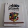 บิดให้ไว ไขปริศนารูบิค (Speedsolving The Cube) แดน แฮร์ริส เขียน***สินค้าหมด***