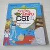 โรงเรียนนอดนักสืบ CSI เล่ม 1 ตอน เปิดตัวทีมนักสืบสุดเจ๋ง Ko Hee Jung เขียน Seo Young Nalm ภาพ สิราภา เสริมสันติวาณิช แปล