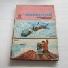 ล่าปลาวาฬ (The Whale Hunters) Geoffry Whittam เขียน เทือก กุสุมา ณ อยุธยา แปล***สินค้าหมด***