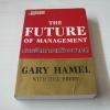 การจัดการแห่งอนาคต (The Future of Management) Gary Hamel with Bill Breen เขียน คมสัน ขจรชีพพันธุ์งามและวีรวุธ มาฆะศิรานนท์ แปล***สินค้าหมด***