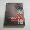 นิ้วสีแดง Keigo Higashino เขียน วงส์สิริ สังขวาสี แปล