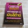 พ่อรวยสอนลูก #2 เงินสี่ด้าน (Rich Dad's Cashflow Quadrant) Robert T .Kiyosaki, Sharon L. Lechter C.P.A. เขียน นันทวัน รุจิวงศ์, วิเชียร เลิศกิจการ เรียบเรียง
