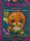 มฤตยูน้ำหมึก เล่ม 3 ชุด หัวใจน้ำหมึก / Cornelia Funke / วัชรวิชญ์