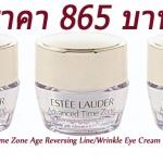 ลด64% *Estee Lauder Advanced Time Zone Age Reversing Line/Wrinkle Eye Cream ขายแพ็ค 3 ชิ้น( ขนาด 5 ml. X 3 = 15 ml.)ปริมาณเท่่าขนาดขายจริง
