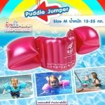 Size M  สีชมพู  ห่วงยางแบบใหม่ Puddle Jumper เล่นสนุก รับน้ำหนัก 12-25 กก.