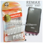 เคสนิ่ม Oppo Finder - X9017 รุ่น Remax Pudding Case