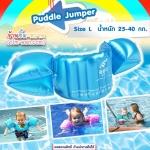 Size L สีฟ้า ห่วงยางแบบใหม่ Puddle Jumper เล่นสนุก รับน้ำหนัก 25 - 40 กก.