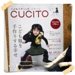 """"""" จองแล้วค่ะ """"USEDCbook5 : CUCITO 2008 AUTUMN ไม่ใช่หนังสือแปลนะคะ มือ 2 ญี่ปุ่นค่ะ"""