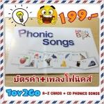 การ์ด A-Z + CD เสียงเพลงโฟนิคส์