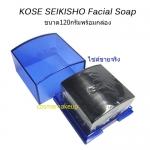 เครื่องสำอาง พร้อมส่ง KOSE SEIKISHO Facial Soap สบู่ดำ120 กรัม + พร้อมกล่อง ( with case)