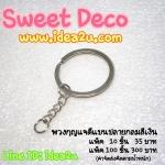 พวงกุญแจตีแบนปลายกลมสีเงิน (1 แพ็ค 10 ชิ้น)