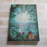 หนังสือชุดปริศนาแห่งมนตรา เล่ม 1 ตอน ปริศนาแห่งมนตรา (Magic or Madness) จัสทีน ลาบาร์เลสทีแอร์ เขียน วิลาวัณย์ ฤดีศานต์ แปล