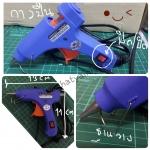 ปืนกาวมีสวิตเปิดปิดในตัว XL-E20W