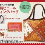 กระเป๋าสะพาย PINK HOUSE จากนิตยสาร e-MOOK 2011 บรรจุใน original package