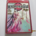 ตุลาการทมิฬ พิเศษ จบในเล่ม Youn In - Yang Kyung - il เขียน