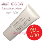 Laura Mercier Foundation Primer 30 ml. เบสเมคอัพ ใช้ก่อนแต่งหน้า ช่วยให้หน้าดูเนียนเรียบ และให้เครื่องสำอางติดทนนาน