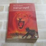 อวสานการยุทธ์ (The Last Battle) พิมพ์ครั้งที่ 4 ซี.เอส. ลูอิส เขียน สุมนา บุณยะรัตเวช แปล