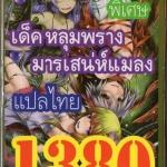 การ์ดยูกิโอแปลไทย 1380 หลุมพรางมนต์เสน่ห์ แมลง