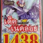 การ์ดยูกิโอแปลไทย เด็ค เนคลอธ 1438
