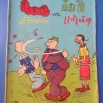หนังสือรุ่นเก่า : ป๊อบอายตัวปลอมกับวิมปีแก้เผ็ด ราคาปก 1.50 บาท
