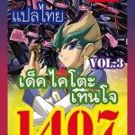 การ์ดยูกิแปลไทย เด็ค ไคโตะเทนโจ Vol.4