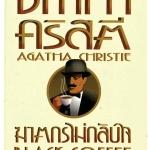 Black Coffee ฆาตกรไม่กลับใจ : Agatha Christie / ต่อศักดิ์ กาญจนสุภัคร์
