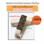 ส่งฟรีลงทะเบียน เคาเตอร์ไทย มีสคบ. BURBERRY Fresh Glow Luminous Fluid Base 30 ml. (ขนาดปกติ) no.01 Nude Radiance เบสยอดฮิต Best Seller