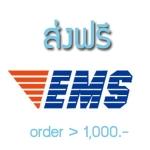 ช็อปครบ 1,000 ส่งฟรี EMS