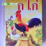 ตัวอักษรไทย พยัญชนะ ก-ฮ, สระ วรรณยุกต์ และเลขไทย ๐-๙