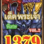 การ์ดยูกิแปลไทย 1379 เด็ค พระเจ้า VOL.2