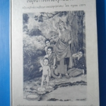 สมุดภาพพระพุทธประวัติ ฉบับอนุรักษ์ภาพเขียนทางพระพุทธศาสนา โดย ครูเหม เวชกร พิมพ์ครั้งที่ 1  2540