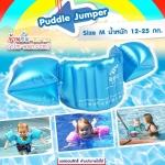 Size M สีฟ้า 2-6 ปี ห่วงยางแบบใหม่ Puddle Jumper เล่นสนุก มีจุดเป่าลม 3 จุด มีสายปรับช่วงหน้าอก วัสดุอย่างดี (หนากว่าห่วงยางทั่วไป)รับน้ำหนัก 12- 25 กก.