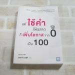 แค่ใช้คำให้ฉลาด ก็เพิ่มโอกาสจาก 0 เป็น 100 ซาซากิ เคอิจิ เขียน ทินภาส พาหะนิชย์ แปล