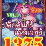 การ์ดยูกิแปลไทย 1375 เด็ค คัมภีร์แห่งเวทย์ VOL.2
