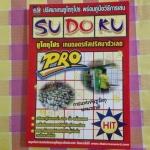 หนังสือคู่มือและเทคนิคการเล่น Sudoku PROชุด1