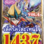 การ์ดยูกิโอแปลไทย เด็ค ไคโตะ เทนโจ Vol.4