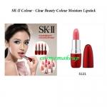 SK-II Color Clear Beauty Moisture Sheer Lipstick สี S121 ไซด์ 3.5g. พร้อมกล่อง ลิปสติกที่ให้สีระเรื่อ พร้อมบำรุงริมฝีปากในตัว ให้ริมฝีปากนุ่ม ชุ่มชื่น ด้วยส่วนผสมของมอยส์เจอร์ไรเซอร์ที่แทรกในเนื้อสี ทำให้ปากไม่แห้ง เป็นขุย หรือตกร่องปาก ช่วยให้เนื้อลิปลื่