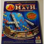 หนังสือคู่มือเล่นเอแม็ท(Amath)