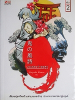 บทเพลงร่ายอสูร เล่ม 1, 2 / ฮายาชิ คิซาระ
