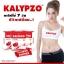 Kalypzo คาลิปโซ่ ลดน้ำหนัก thumbnail 3