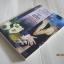 เมียกลางคืน พิรุณริน รัมภา และอัปสรา เขียน thumbnail 2