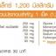 OZEE L-Glutathione โอซี กลูต้าไธโอน thumbnail 11