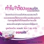 All plus morning and dinner drink ออลพลัสดริ้งค์ thumbnail 9