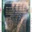 น้ำปัณจะ ภูตะ กิฟฟารีน ปัญจะ ภูตะ Giffarine thumbnail 3