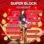 Block & Burn Super Block บล็อกแอนด์เบิร์น ซุปเปอร์บล็อก thumbnail 3