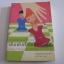 เดิมพันหัวใจในเกมรัก (Lazy Ways to Make a Living) Abigail Bosanko เขียน มะวัน รันดา แปล thumbnail 1